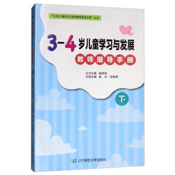 3-4岁儿童学习与发展教师指导手册(下)