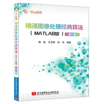 精通图像处理经典算法(MATLAB版)(第2版)