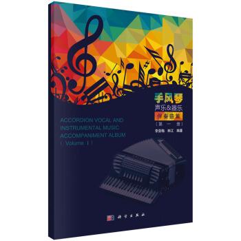 手风琴声乐器乐伴奏曲集(全两册)