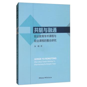 共轭与融通:职业教育学术课程与职业课程的整合研究