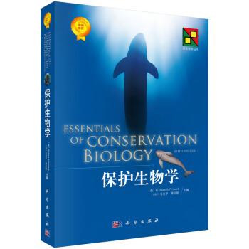 保护生物学