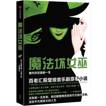 魔法坏女巫:西方坏女巫的一生