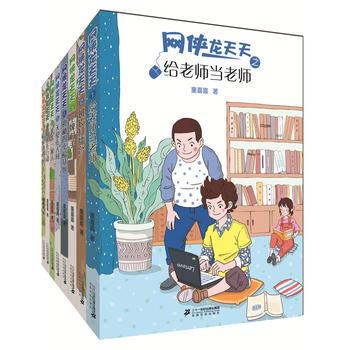 网侠龙天天系列(共8册)