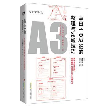 丰田1页A3纸的整理与沟通技巧:全解日本丰田的精益精神