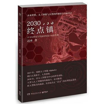 2030·终点镇