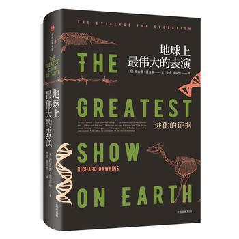 地球上最伟大的表演:进化的证据