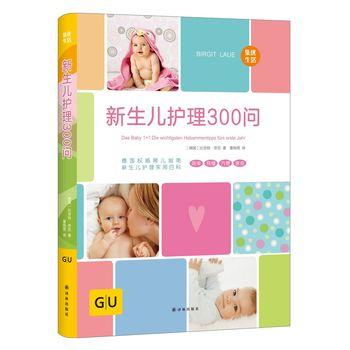 新生儿护理300问