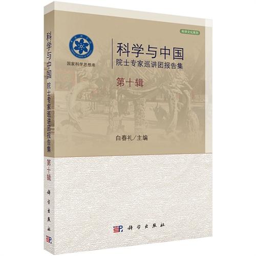 科学与中国:院士专家巡讲团报告集·第十辑