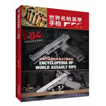 世界名枪荟萃 手枪