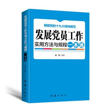发展党员工作实用方法与规程一本通(2018年版)