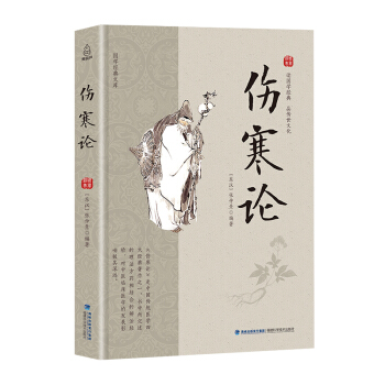 国学经典文库 伤寒论