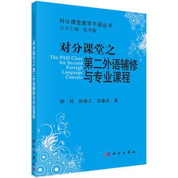 对分课堂之第二外语辅修与专业课程
