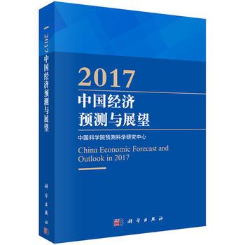 2017中国经济预测与展望
