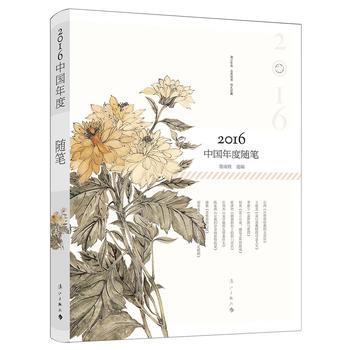 2016中国年度随笔