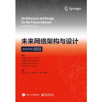 未来网络架构与设计:4WARD项目