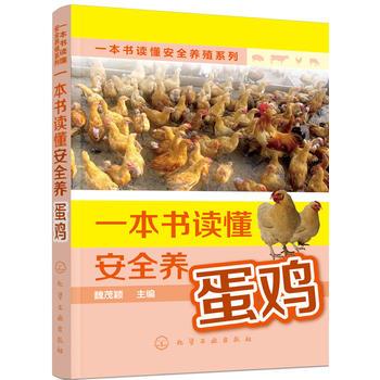 一本书读懂安全养殖系列--一本书读懂安全养蛋鸡