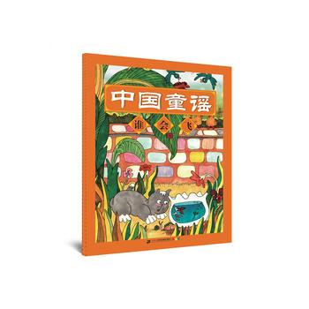 中国童谣系列 谁会飞
