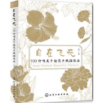 自在飞花 100种唯美手绘花卉线描技法