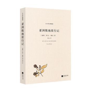 北斗译丛精编版:亚洲腹地旅行记