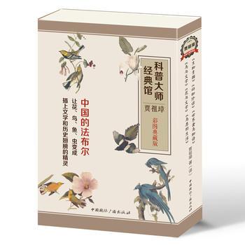 科普大师经典馆·贾祖璋:彩图典藏版(套装共6册)
