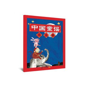 中国童谣系列  月儿歌
