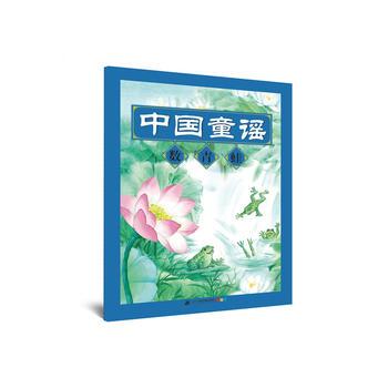 中国童谣系列 数青蛙