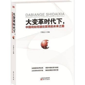 大变革时代下,中国将如何通往繁荣的未来之路