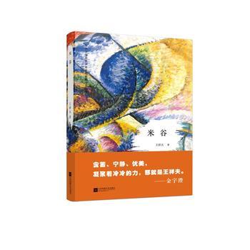 鲁迅文学奖获奖者原创长篇小说丛书:米谷