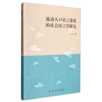 流动人口语言变化的社会语言问题研究