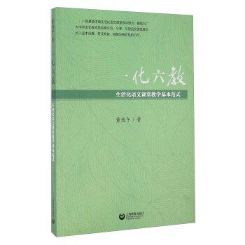 一化六教:生活化语文课堂教学基本范式