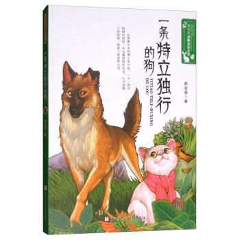 韩宏蓓动物童话小说:一条特立独行的狗