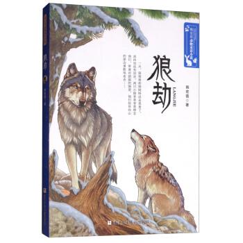 韩宏蓓动物童话小说:狼劫