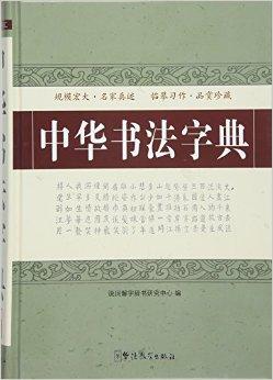 中华书法字典