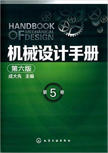 机械设计手册(第六版)第5卷