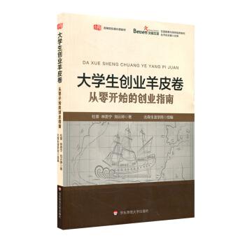 大学生创业羊皮卷:从零开始的创业指南