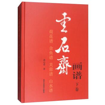 云石斋画谱-下卷 荷花谱 金鱼谱 芙蓉谱 山水谱