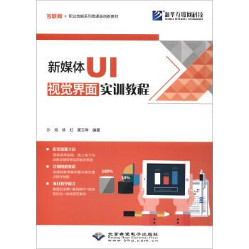 新媒体UI视觉界面实训教程