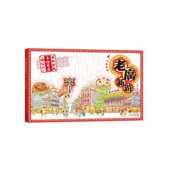老广新游之手绘老店(全新双语版明信片)