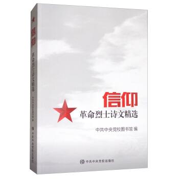 信仰——革命烈士诗文精选