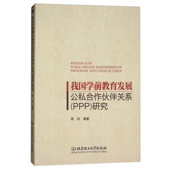 我国学前教育发展公私合作伙伴关系<PPP>研究