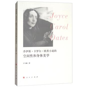 乔伊斯·卡罗尔·欧茨小说的空间性和身体美学