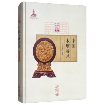 中国工匠 匠心木竹丛书-中国木雕屏风