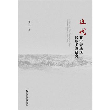 近代甘宁青地区民族关系研究