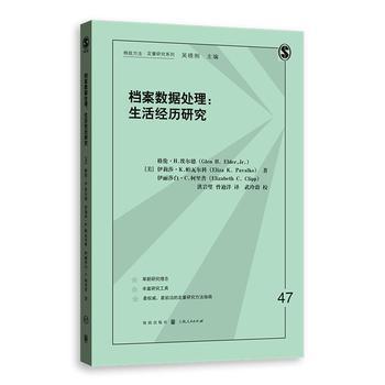 档案数据处理:生活经历研究