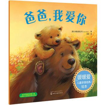 暖暖爱儿童亲情培养绘本--爸爸,我爱你