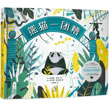 熊猫一团糟