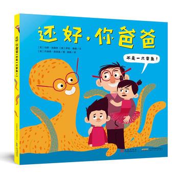 四叶草世界精选绘本:还好,你爸爸不是一只章鱼!
