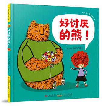 四叶草世界精选绘本:好讨厌的熊!