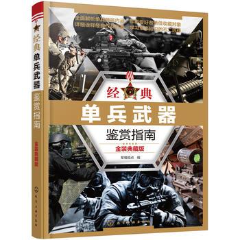 经典单兵武器鉴赏指南:金装典藏版