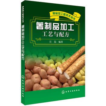食品加工新技术丛书--薯制品加工工艺与配方